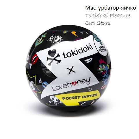 Мастурбатор-яичко Tokidoki Pleasure Cup Stars