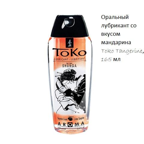 Оральный лубрикант со вкусом мандарина Toko Tangerine
