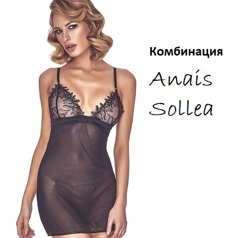 Комбинация Anais Sollea