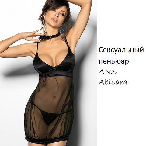 Сексуальный пеньюар ANS Abisara