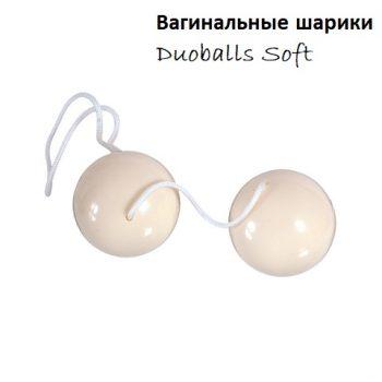 Вагинальные шарики Duoballs Soft