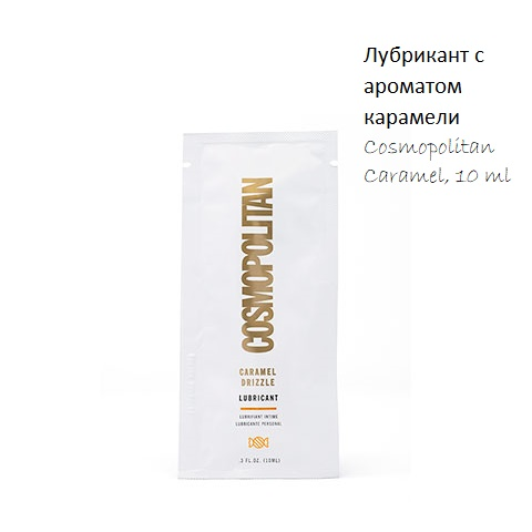 Лубрикант с ароматом карамели Cosmopolitan Caramel