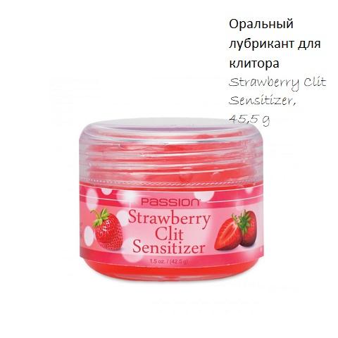 Оральный лубрикант для клитора Strawberry Clit Sensitizer