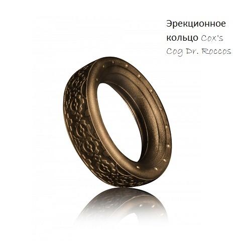 Эрекционное кольцо Coxs Cog Dr. Roccos