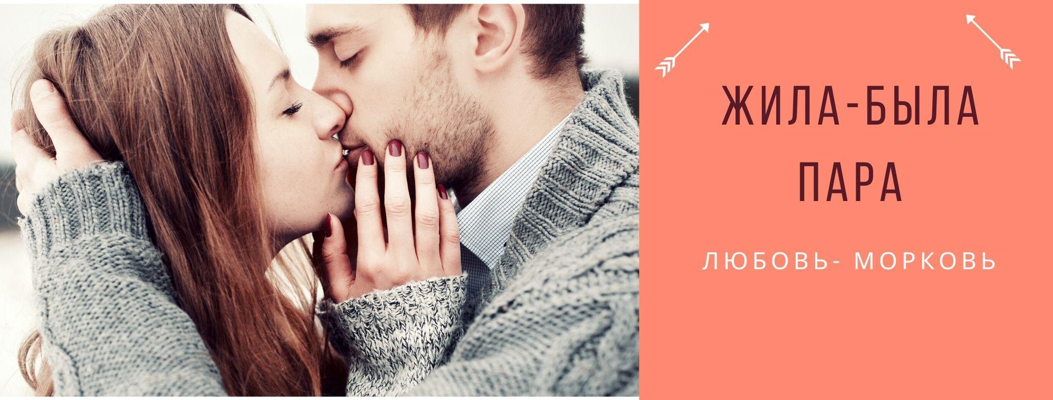 История про интимную близость