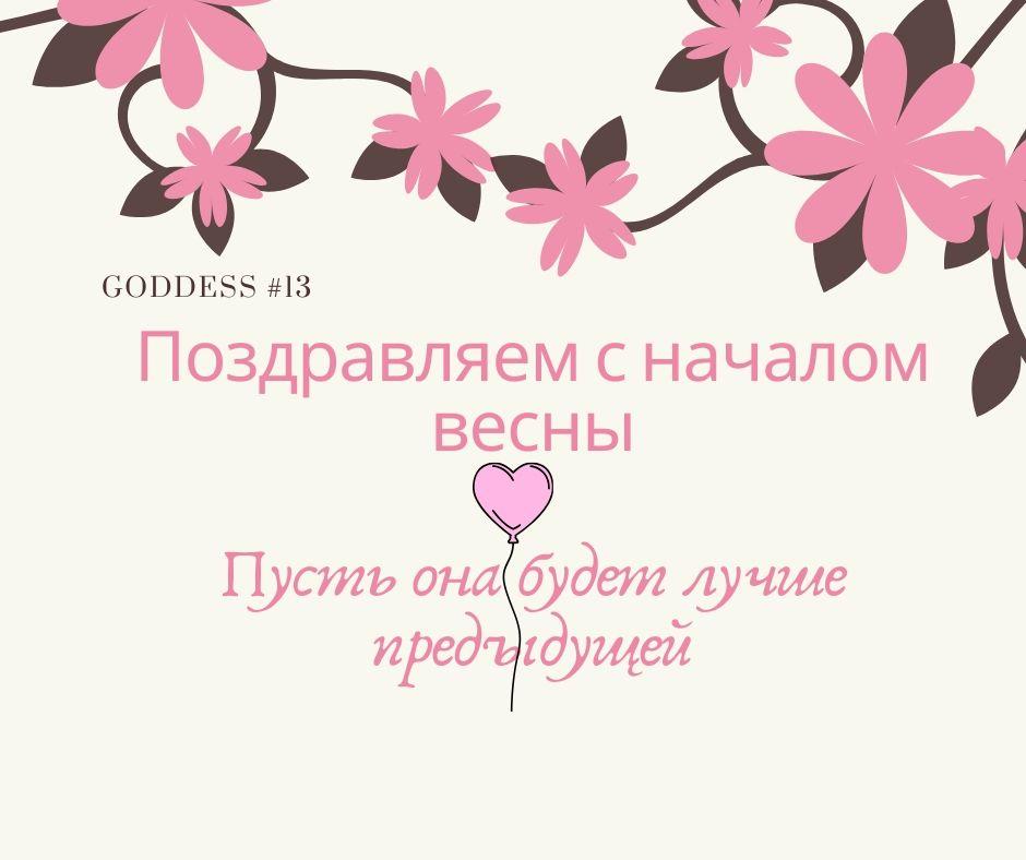Поздравляем с началом весны