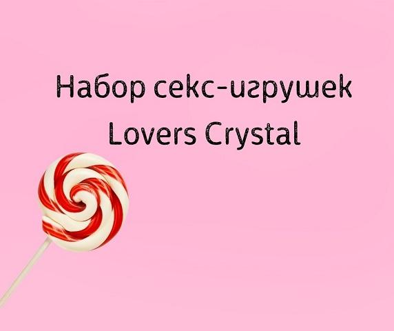 Набор секс-игрушек Lovers Crystal